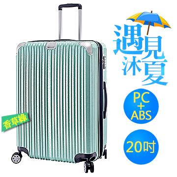 遇見沐夏系列×ABS+PC材質 直條紋 高質感防刮拉鍊箱 HTX-1842-G 香草綠