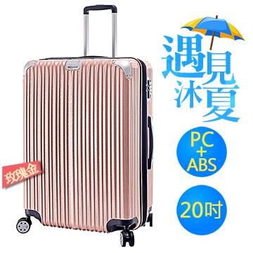 遇見沐夏系列×ABS+PC材質 直條紋 高質感防刮拉鍊箱 HTX-1842-RG 玫瑰金