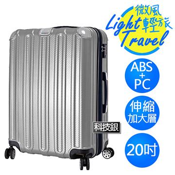 微風輕旅系列×ABS+PC材質 防刮耐撞亮面 拉鍊行李箱 HTX-1826-S 科技銀