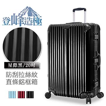 登峰造極系列×ABS+PC材質 防刮拉絲 直條鋁框 行李箱 HTX-1823-BK 星際黑