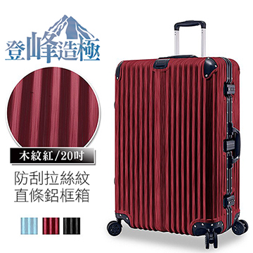 登峰造極系列×ABS+PC材質 防刮拉絲 直條鋁框 行李箱 HTX-1823-R 木紋紅