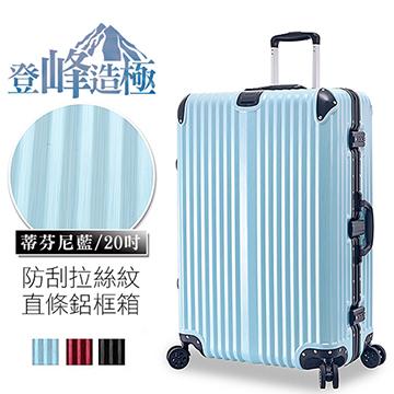 登峰造極系列×ABS+PC材質 防刮拉絲 直條鋁框 行李箱 HTX-1823-TB 蒂芬尼藍