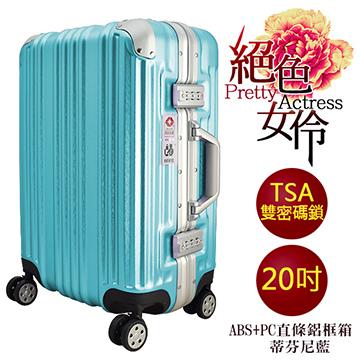 絕色女伶系列  HTX-1838-TL 防撞升級 ABS+PC 直條鋁框箱 蒂芬尼藍
