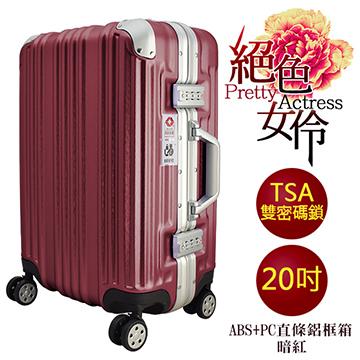 絕色女伶系列  HTX-1838-R 防撞升級 ABS+PC 直條鋁框箱 暗紅色