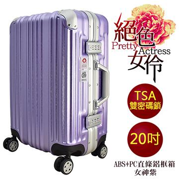 絕色女伶系列  HTX-1838-LL 防撞升級 ABS+PC 直條鋁框箱 女神紫