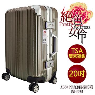 絕色女伶系列  HTX-1838-BR 防撞升級 ABS+PC 直條鋁框箱 摩卡棕