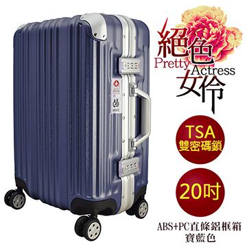 絕色女伶系列  HTX-1838-DL 防撞升級 ABS+PC 直條鋁框箱 寶藍色