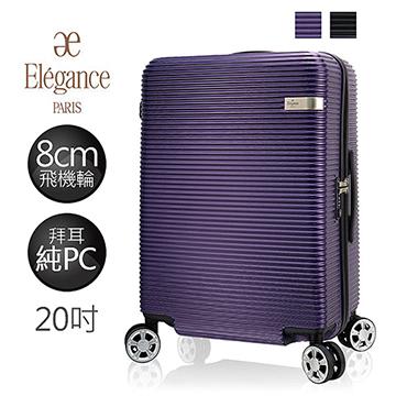 Paris Elegance 德國拜耳PC 防刮超大飛機輪 拉鍊旅行箱 20吋 紫色