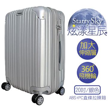 炫漾星辰 拉絲紋霧面 可加大 ABS+PC 拉鍊行李箱 銀色 LT9052-S