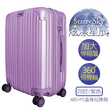 炫漾星辰 拉絲紋霧面 可加大 ABS+PC 拉鍊行李箱 紫色 LT9052-P