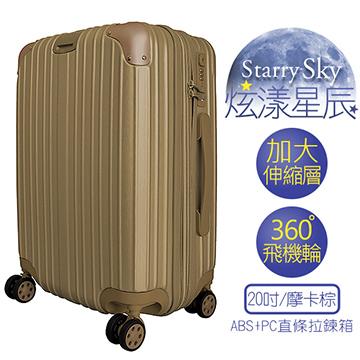 炫漾星辰 拉絲紋霧面 可加大 ABS+PC 拉鍊行李箱 摩卡棕 LT9052-BR