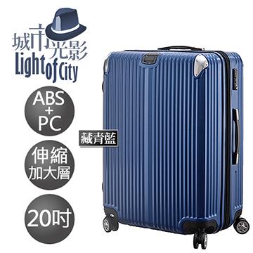 城市光影系列 LG023-DL 藏青藍 ABS+PC 防刮耐撞直條紋 拉鍊箱
