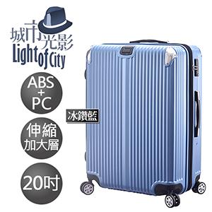 城市光影系列 LG023-L 冰鑽藍 ABS+PC 防刮耐撞直條紋 拉鍊箱