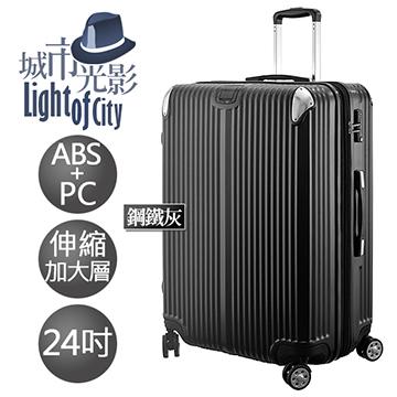 城市光影系列 LG023-HG ABS+PC 防刮耐撞直條紋 拉鍊箱 鋼鐵灰