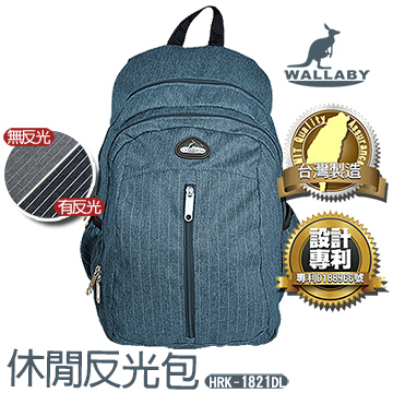 WALLABY 袋鼠牌 MIT 休閒反光包 HRK-1821DL 深藍色