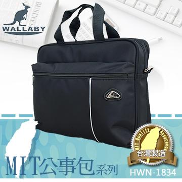 WALLABY 袋鼠牌 MIT 商務 公事包系列