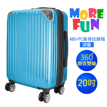 直條紋防刮耐磨 ABS+PC 拉鍊行李箱 湖藍色 LT72247-TB