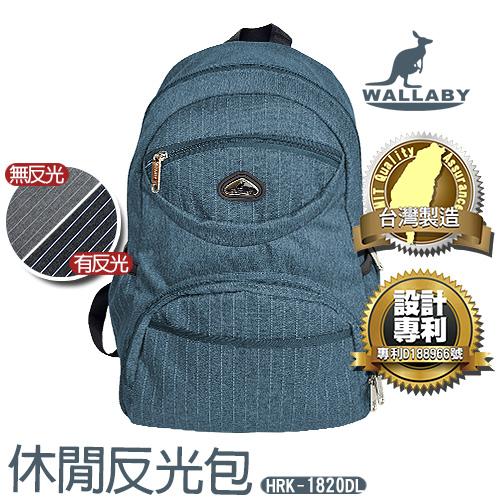 WALLABY 袋鼠牌 MIT 休閒反光包 HRK-1820DL 深藍色