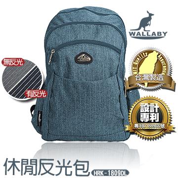 WALLABY 袋鼠牌 MIT 深藍色 休閒反光包 HRK-1809DL