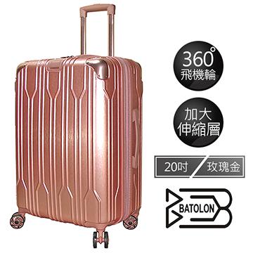 璀璨之星系列 ABS+PC 金屬紋 拉鍊 行李箱 2233-RG 玫瑰金