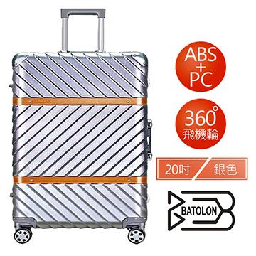 幸福旅程系列 ABS+PC 典雅風格鋁框箱 2237-S 銀色