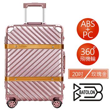 幸福旅程系列 ABS+PC 典雅風格鋁框箱 2237-RG 玫瑰金