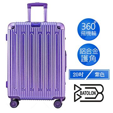 閃耀星辰系列 ABS+PC 金屬紋質感鋁框箱 2236-P 紫色