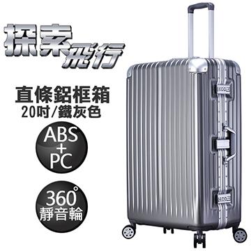 探索飛行系列 復刻版 ABS+PC材質 亮面直條紋 鋁框行李箱 LT71162-HG 鐵灰色