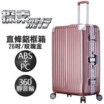 探索飛行系列 復刻版 ABS+PC材質 亮面直條紋 鋁框行李箱 LT71162-RG 玫瑰金