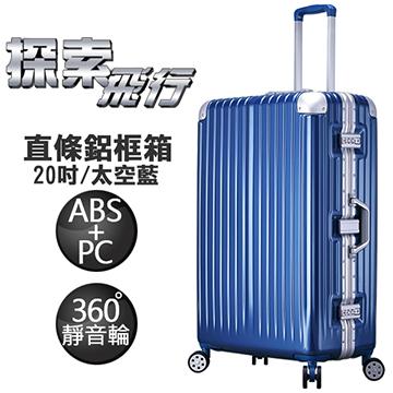 探索飛行系列 復刻版 ABS+PC材質 亮面直條紋 鋁框行李箱 LT71162-DL 太空藍