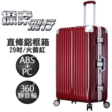 探索飛行系列 復刻版 ABS+PC材質 亮面直條紋 鋁框行李箱 LT71162-R 火箭紅