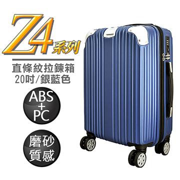 【Audi 奧迪】MXZ4-DL Z4系列 銀藍色 ABS+PC磨砂直條紋 拉鍊箱