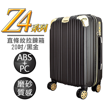 【Audi 奧迪】MXZ4-BK Z4系列 黑金 ABS+PC磨砂直條紋 拉鍊箱