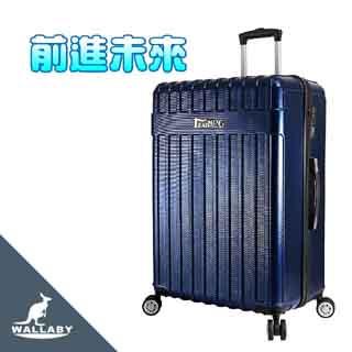 前進未來 PET拉鍊箱 深藍 LG038-DL
