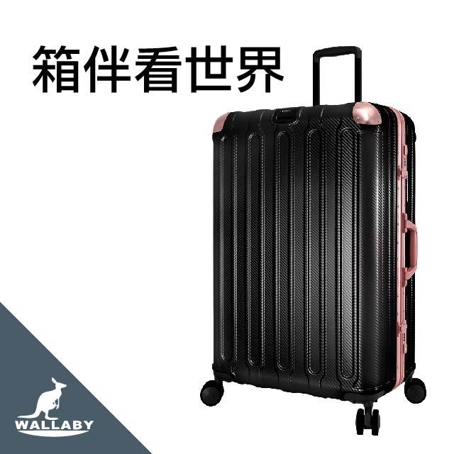 箱伴看世界 ABS+PC鋁框箱 寧靜黑 LG047-BK