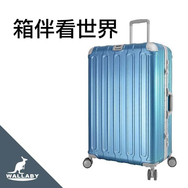箱伴看世界 ABS+PC鋁框箱 冰鑽藍 LG047-TB