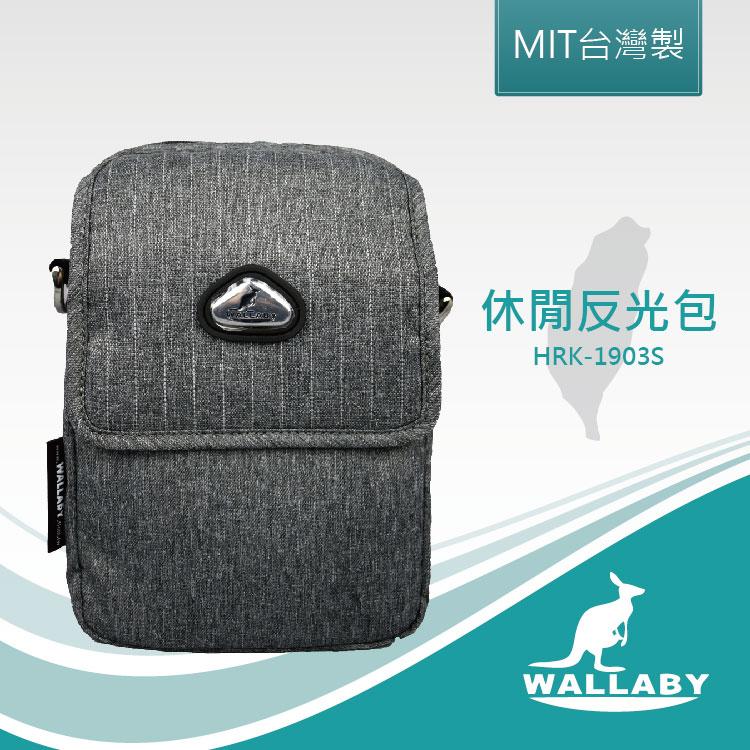 【WALLABY 袋鼠牌】MIT 休閒反光包 側背包 灰色 HRK-1903S