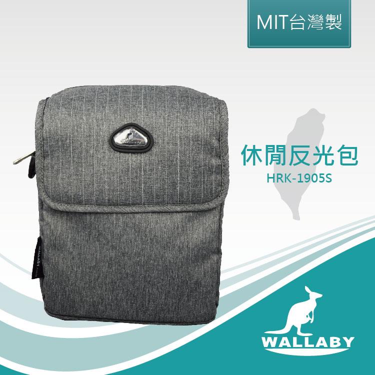 【WALLABY 袋鼠牌】MIT 休閒反光包 側背包 灰色 HRK-1905S