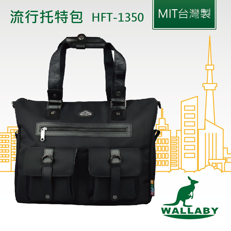 【WALLABY 袋鼠牌】MIT 流行托特包 HFT-1350