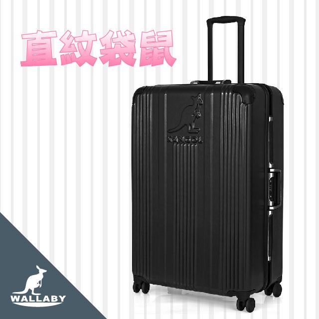 直紋袋鼠 PC鋁框箱 漆黑 KG38-BK