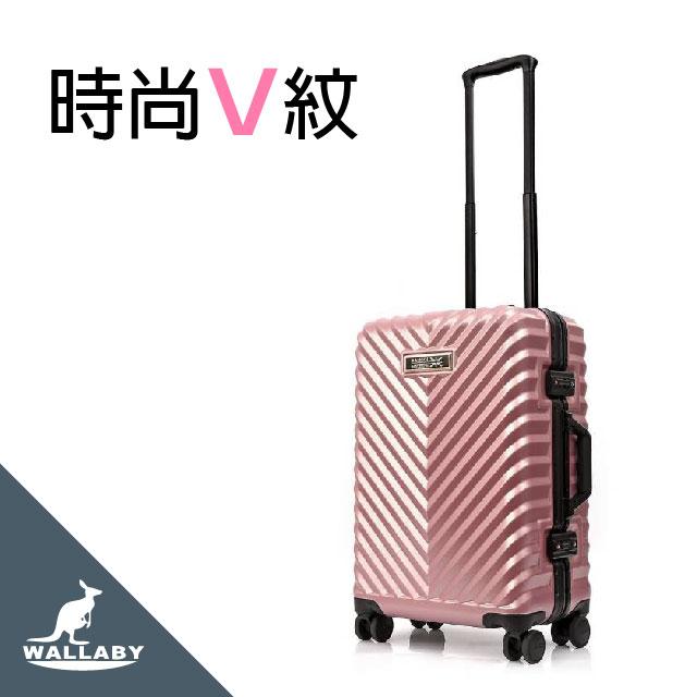 時尚V紋 PC鋁框箱 玫瑰 KG39-RG