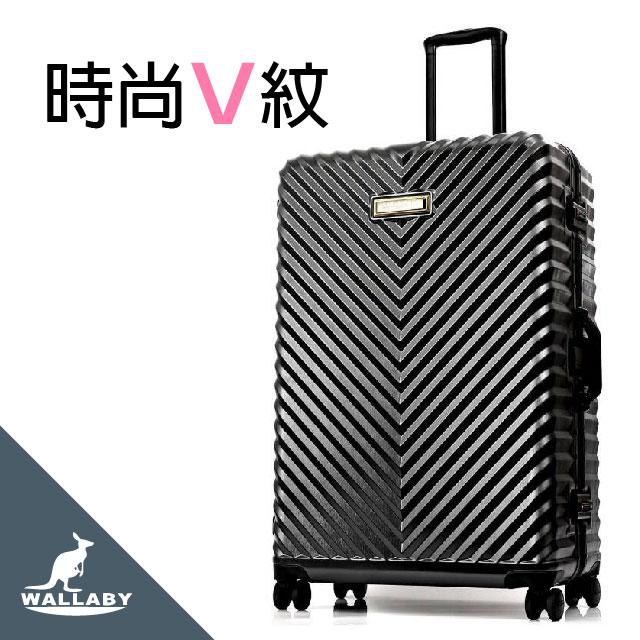 時尚V紋 PC鋁框箱 漆黑 KG39-BK