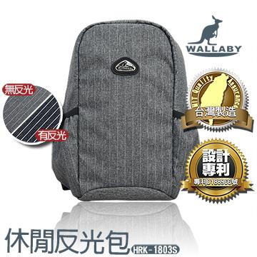 WALLABY 袋鼠牌 MIT 休閒反光包 HRK-1803DL