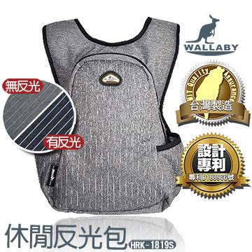 WALLABY 袋鼠牌 MIT 休閒反光包 HRK-1819DL