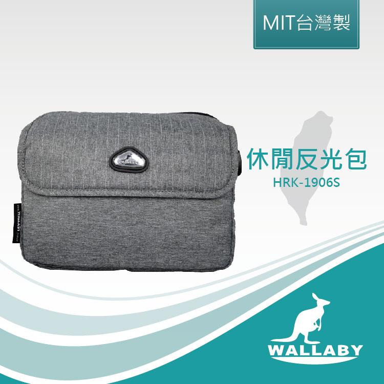 【WALLABY 袋鼠牌】MIT 休閒反光包 側背包 灰色 HRK-1906DL