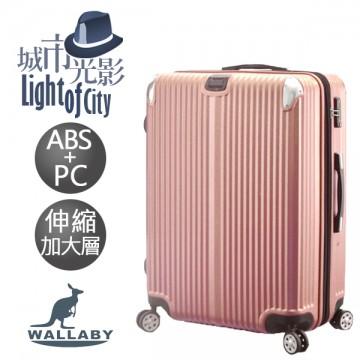 城市光影系列 LG023-RG ABS+PC 防刮耐撞直條紋 拉鍊箱 玫瑰金