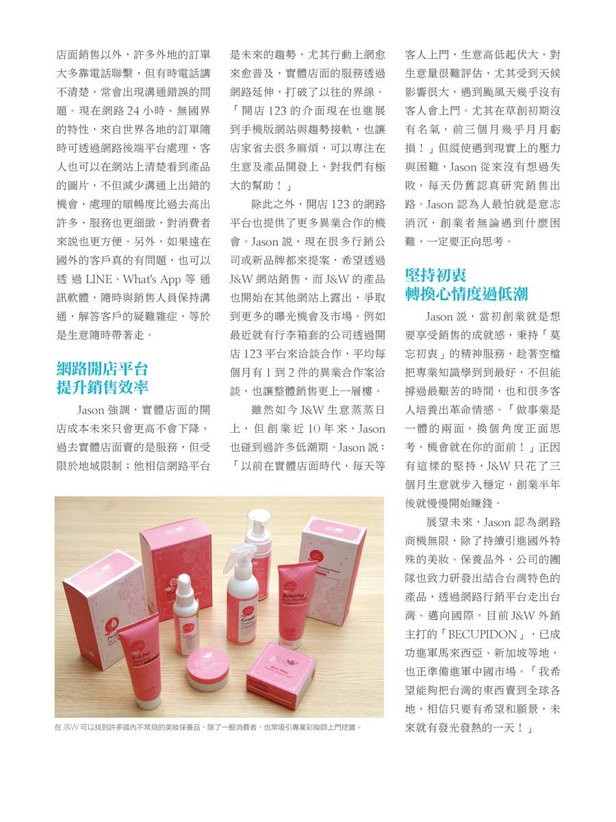 客戶案例的雜誌報導圖檔-第二期-13