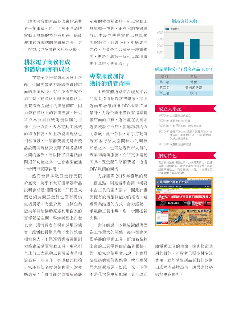 客戶案例的雜誌報導圖檔-第五期-13