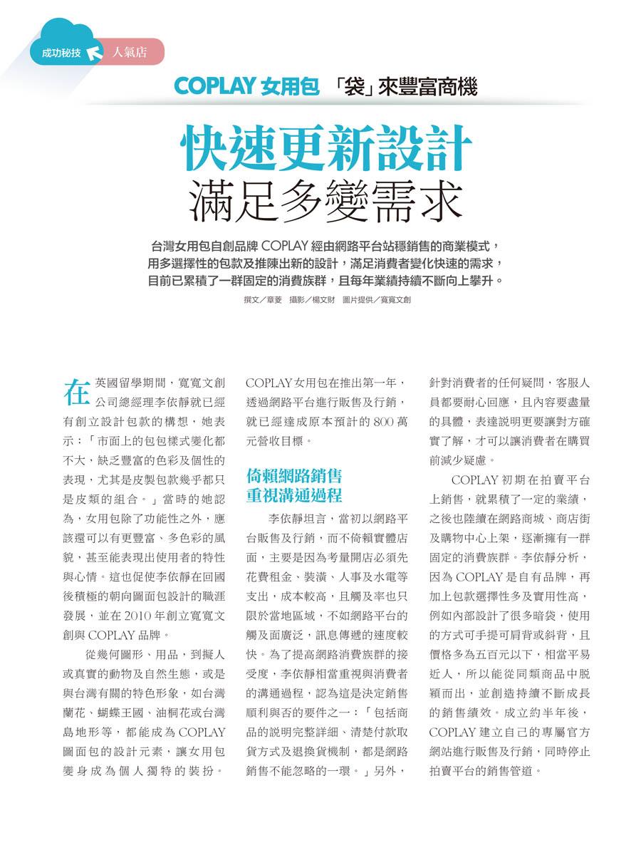 客戶案例的雜誌報導圖檔-第一期-18