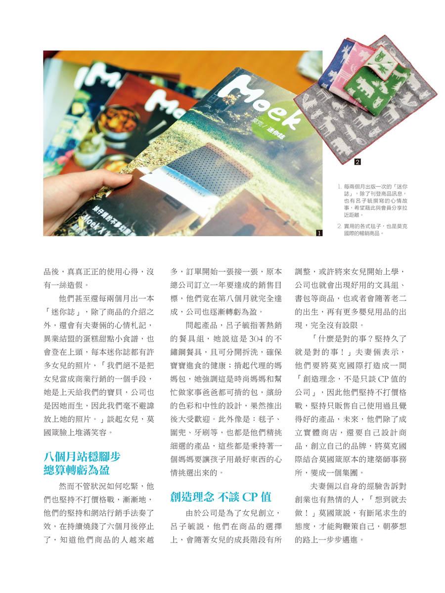 客戶案例的雜誌報導圖檔-第一期-13